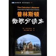 普林斯顿微积分读本/图灵数学统计学丛书