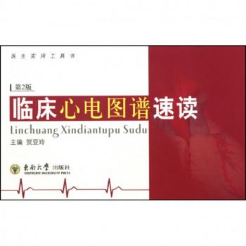 临床心电图谱速读(第2版医生实用工具书)