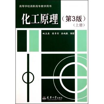 化工原理(第3版上高等学校高职高专教学用书)