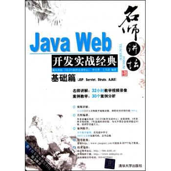 Java Web开发实战经典(附光盘基础篇JSP Servlet Struts AJAX)/名师讲坛