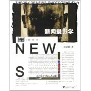 新闻摄影学(第2版)