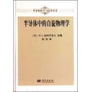 半导体中的自旋物理学(精)/半导体科学与技术丛书