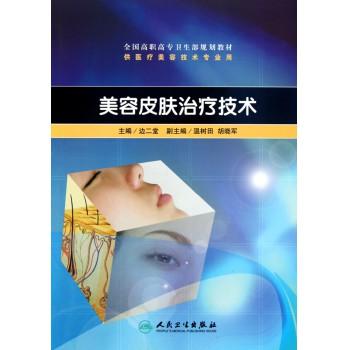 美容皮肤治疗技术(附光盘供医疗美容技术专业用全国高职高专卫生部规划教材)