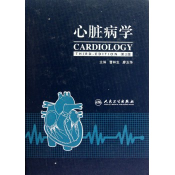 心脏病学(精)