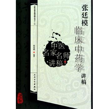 张廷模临床中药学讲稿/中医名家名师讲稿丛书