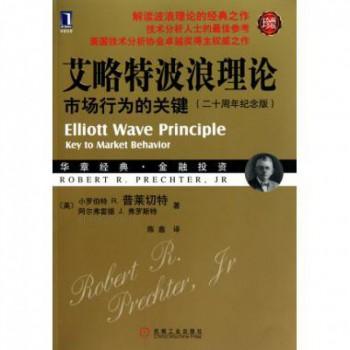 艾略特波浪理论(市场行为的关键20周年纪念版珍藏版)/华章经典金融投资