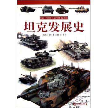 坦克发展史