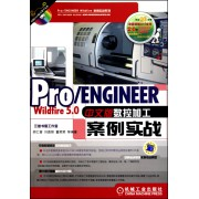 Pro\ENGINEER Wildfire5.0中文版数控加工案例实战(附光盘)/Pro\ENGINEER Wildfire案例实战系列