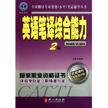 英语笔译综合能力(2级*新修订版)/全国翻译专业资格水平考试辅导丛书