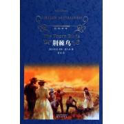 荆棘鸟(精)/经典译林