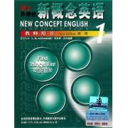 新概念英语教师用书<1>新版(4盒装)(磁带)