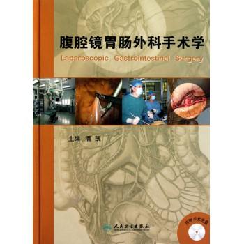 腹腔镜胃肠外科手术学(附光盘)(精)