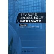 中华人民共和国房屋建筑和市政工程标准施工招标文件(2010年版)