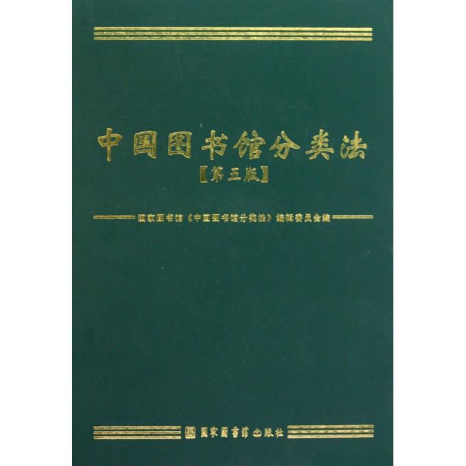 中国图书馆分类法(第5版)(精)-博库网