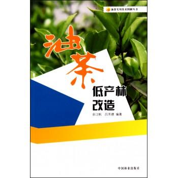 油茶低产林改造/油茶实用技术图解丛书