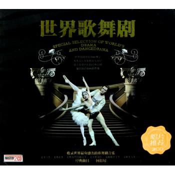 CD世界歌舞剧(2碟装)