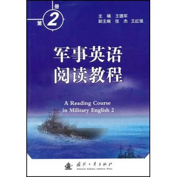 军事英语阅读教程(2)