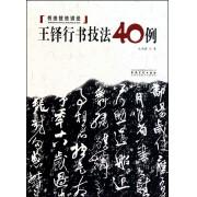 王铎行书技法40例/书法技法讲坛