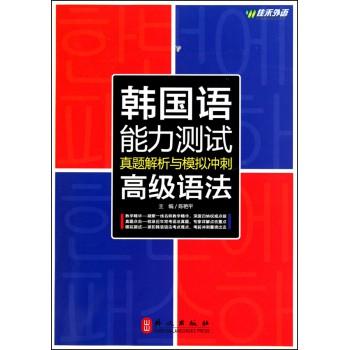 韩国语能力测试真题解析与模拟冲刺(**语法)