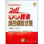 2011考研西医综合模拟试卷