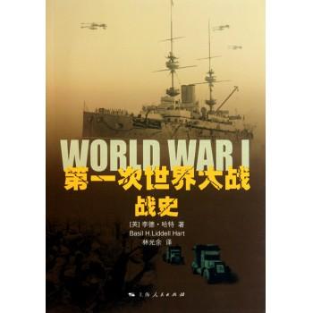 **次世界大战战史