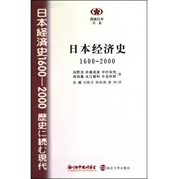 日本经济史(1600-2000)/阅读日本书系