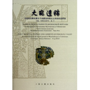 大宛遗锦(乌兹别克斯坦费尔干纳蒙恰特佩出土的纺织品研究)