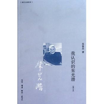 我认识的朱光潜(修订本)/亲历大家系列