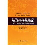 潮普双言语词典(精)