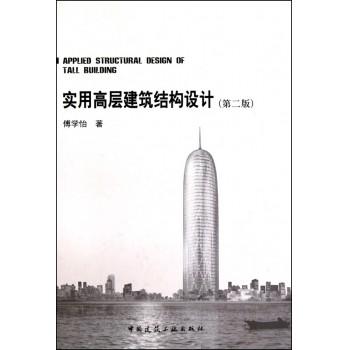 实用高层建筑结构设计(第2版)(精)