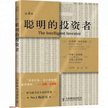 聪明的投资者(第4版)(精)
