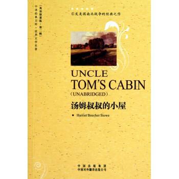 汤姆叔叔的小屋(世界文学名*英语原*版)/中译经典文库