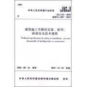 建筑施工升降机安装使用拆卸安全技术规程(JGJ215-2010备案号J1067-2010)/中华人民共和国行业标准