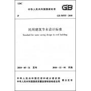 民用建筑节水设计标准(GB50555-2010)/中华人民共和国国家标准