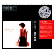 CD-TD铃木重子轻闭双眼