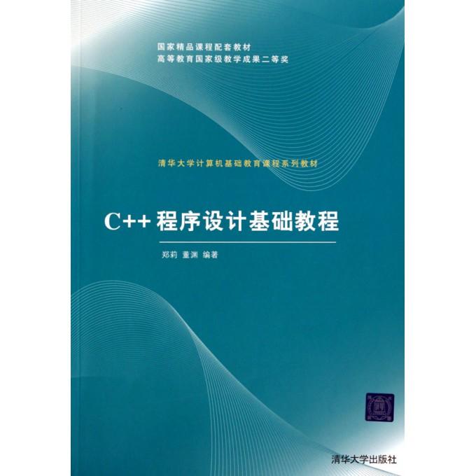 C++程序设计基础教程(清华大学计算机基础教