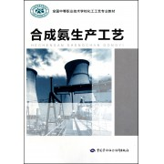 合成氨生产工艺(全国中等职业技术学校化工工艺专业教材)