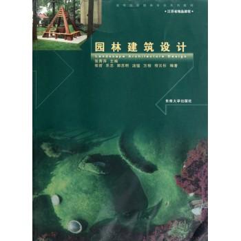 园林建筑设计(江苏省精品课程)