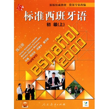 CD-R-MP3标准西班牙语<初级上>练习册(附书)