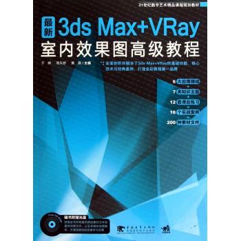 *新3ds Max+VRay室内效果图**教程(附光盘21世纪数字艺术精品课程规划教材)
