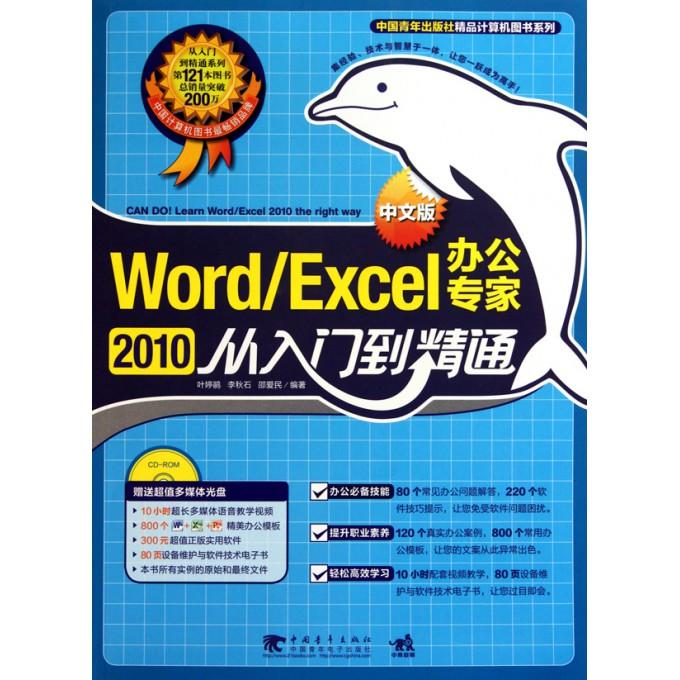 Word\Excel2010中文版办公专家从入门到精通(附光盘)/中国青年出版社精品计算机图书系列