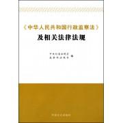 中华人民共和国行政监察法及相关法律法规