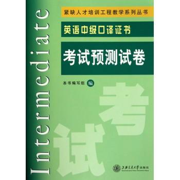 英语中级口译证书考试预测试卷(附光盘)