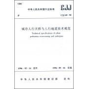 城市人行天桥与人行地道技术规范(CJJ69-95)/中华人民共和国行业标准