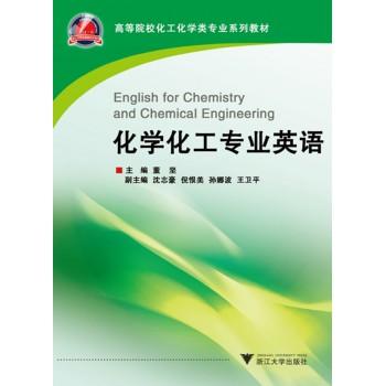 化学化工专业英语(高等院校化工化学类专业系列教材)
