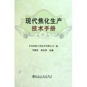 现代焦化生产技术手册(精)