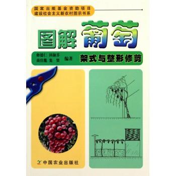 图解葡萄架式与整形修剪/建设社会主义新农村图示书系