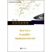 服务质量管理(21世纪旅游专业系列规划教材)