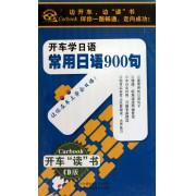 CD开车学日语<常用日语900句>(6碟附书)