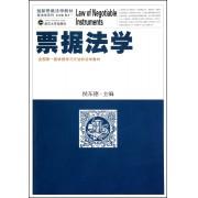 票据法学(创新思维法学教材)/商法学系列